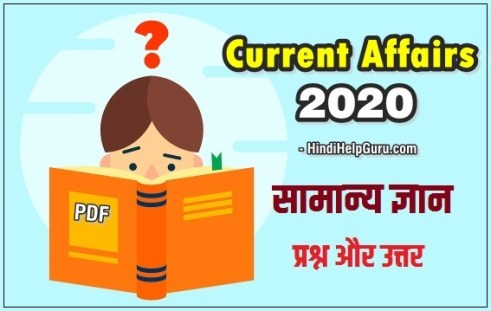 Current affairs hindi daily today weekly monthly pdf free download question answer 2020