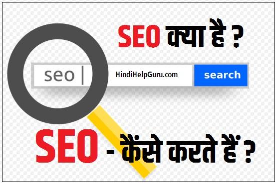 website seo kya hai aur kaise kiya jata hai jankari hindi me