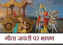 hindi speech on gita jayati par bhashan