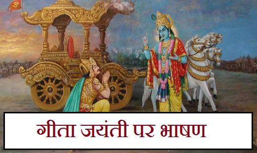 हिंदी स्पीच गीता जयंती, hindi speech on gita jayanti