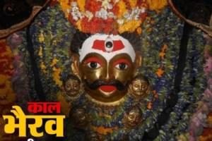 kaal bhairav video status