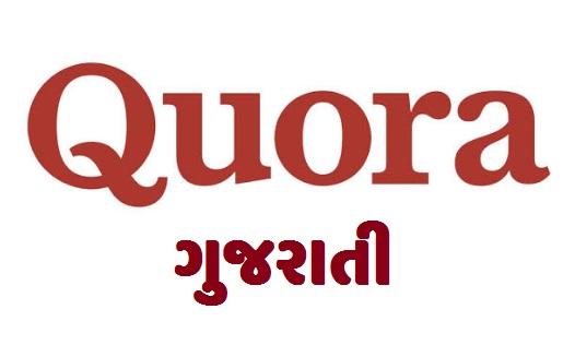 Quora Gujarati Question Answer