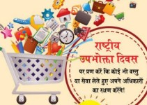Quotes Of National Consumer day in hindi Information