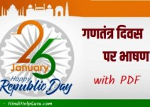 26 January ka bhashan Hindi Me Pdf download