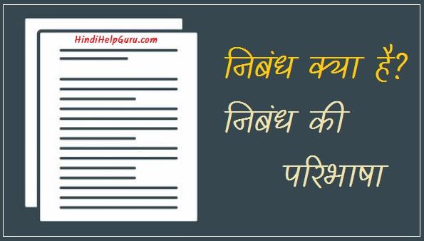 nibandh ki paribhasha definition of-essay hindi Nibandh kya hai