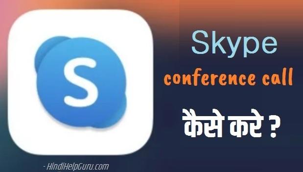 skype se conference call karne ka tarika
