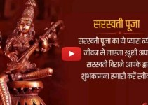 wishes for happy saraswati puja video status for whatsapp Free