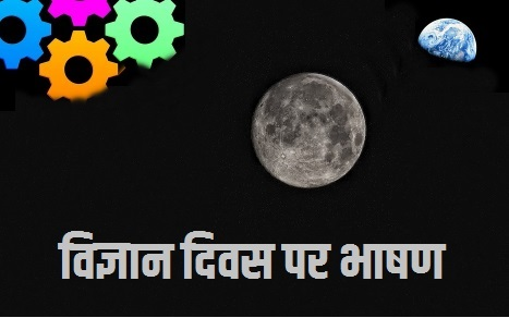 Science Day speech in hindi