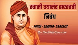 Swami Dayanand Saraswati Essay in hindi english sanskrit pdf free