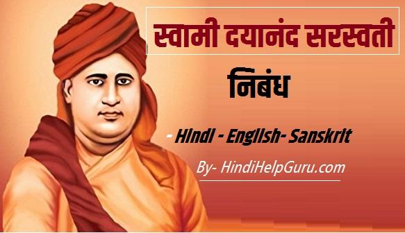 Swami Dayanand Saraswati Essay in hindi english sanskrit pdf free