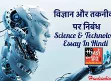 hindiinhindi Science and Technology Essay in hindi