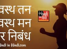 hindiinhindi Essay on Good Health in Hindi