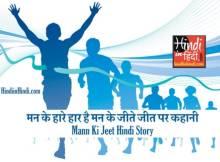 hindiinhindi Mann Ki Jeet Hindi Story