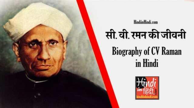 hindiinhindi CV Raman in Hindi