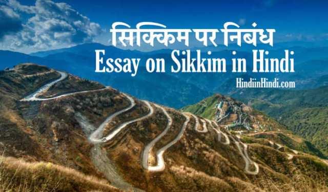 Hindiinhindi Essay on Sikkim in Hindi