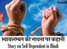 hindiinhindi Story on Self Dependent in Hindi