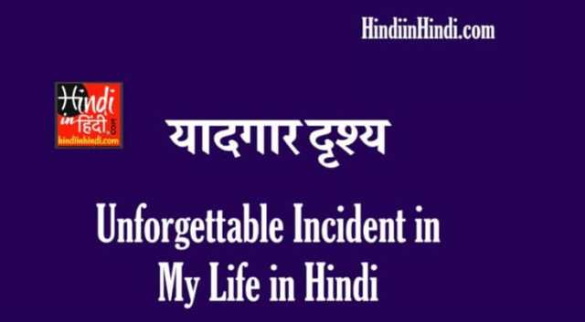 hindiinhindi Unforgettable Incident in My Life in Hindi