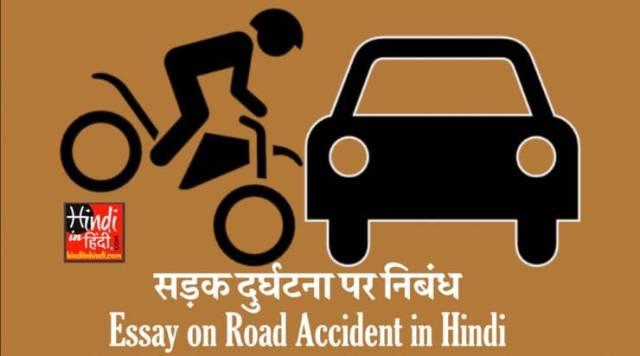 hindiinhindi Essay on Road Accident in Hindi
