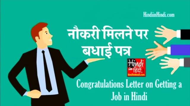 hindiinhindi Congratulations Letter on Getting a Job in Hindi