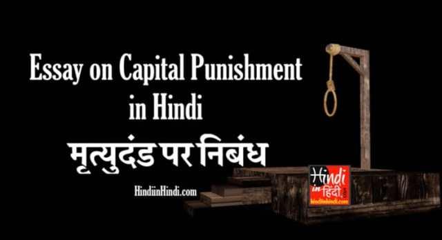 hindiinhindi Essay on Capital Punishment in Hindi