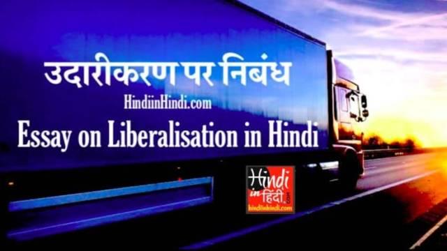 hindiinhindi Essay on Liberalisation in Hindi