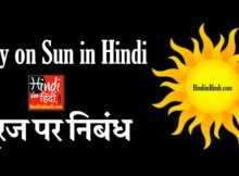 hindiinhindi Essay on Sun in Hindi
