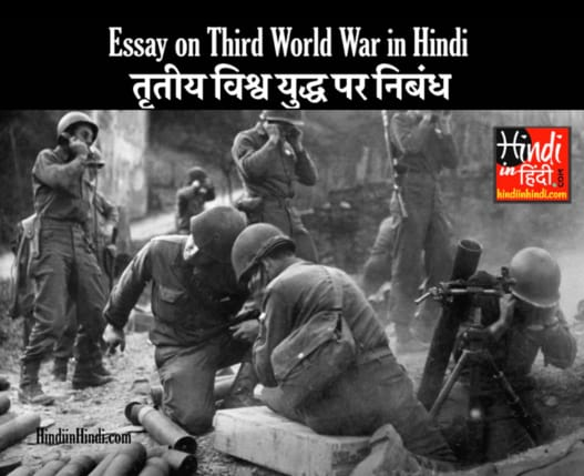 hindiinhindi Essay on Third World War in Hind