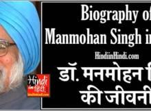 hindiinhindi Manmohan Singh in Hindi