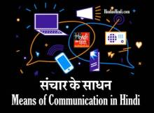 hindiinhindi Means of Communication in Hindi