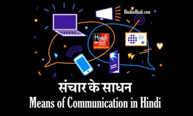 hindiinhindi Means of Communication in Hindi