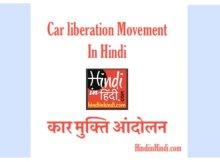 hindiinhindi Car liberation Movement in Hindi