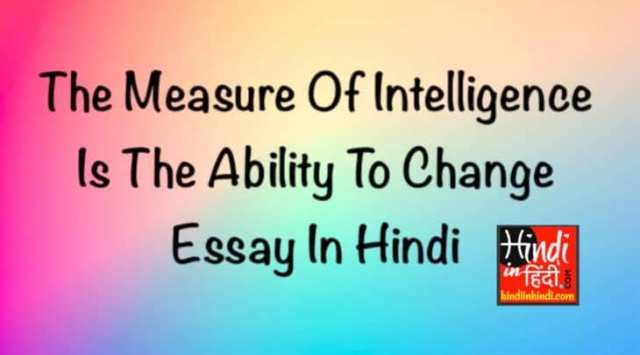 The Measure Of Intelligence Is The Ability To Change Essay In Hindi