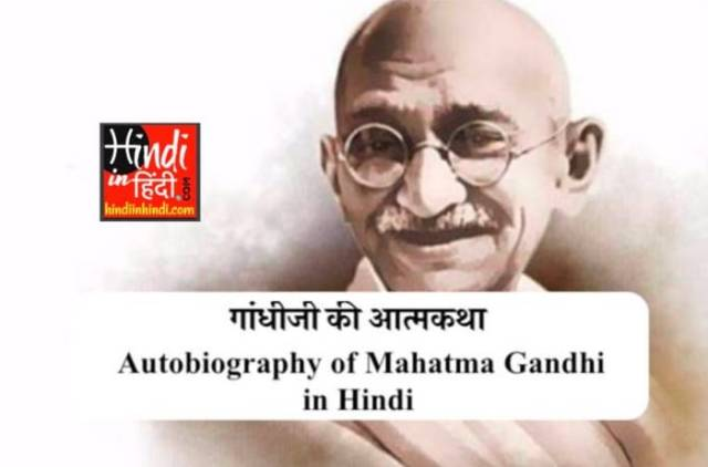 Autobiography of Mahatma Gandhi in Hindi