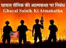 Ghayal Sainik Ki Atmakatha