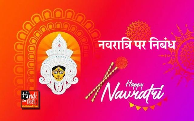 Essay on Navratri in Hindi
