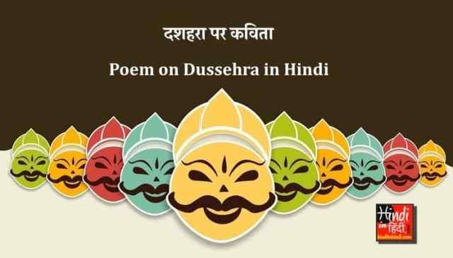 Poem on Dussehra in Hindi