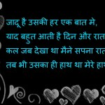 Best Collection of Romantic Shayari in Hindi for Love