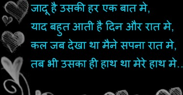 Romantic Shayari,