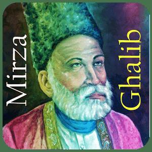 Mirza Ghalib shayari in Hindi, Shayari hindi, Hindi sayari, hindi shayri on life, hindi shayari in english, hindi shayari dosti, hindi shayari sad, hindi shayari funny, romantic hindi shayari, shayari hindi love, hindi shayari collection, mirza ghalib shayari hindi, mirza ghalib shayari in hindi pdf download, mirza ghalib sad shayari in hindi, mirza ghalib shayari in hindi 2 lines, mirza ghalib shayari in urdu, mirza ghalib shayari in hindi books, famous shayari in hindi, ghalib shayari in hindi font, ghalib shayari collection