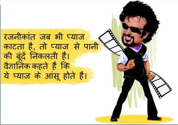 Rajnikant, jokes and Cutkule messages in Hindi,