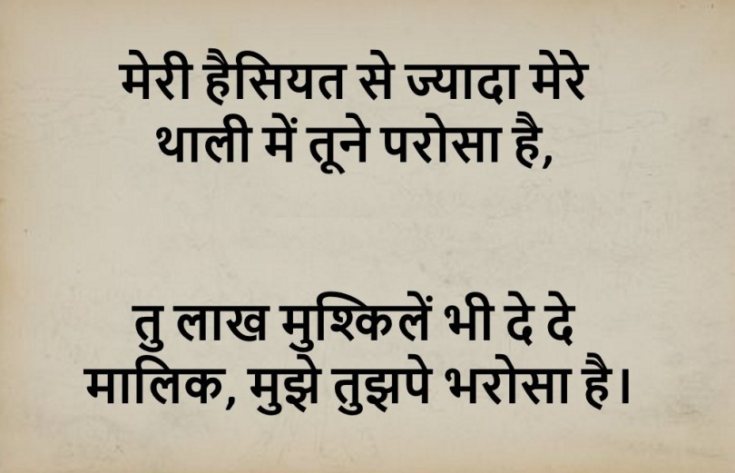 Best Anmol Vachan Msg In Hindi With Free Wallpaper Images