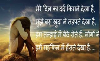 sad status in punjabi, alone status hindi, sad status in english 2 lines, 2 line sad shayari hindi, very heart touching sad quotes in hindi, very painful status in hindi, new sad status fb, whatsapp status for sad life, feeling alone status in english, sad shayari, senti status for whatsapp in hindi, heart touching love status in hindi, status for upset mood, feeling upset status in hindi, attitude shayari gujarati, dard bhare whatsapp status download, whatsapp sms status, smartness shayari, laparwah status in hindi, dard bhari dp for whatsapp, fb status in hindi attitude, true love emotional status in hindi, mud off hd wallpaper, mood off status in english, jalebi status, indirect love quotes in hindi, surat status in hindi, jiowap whatsapp status, diplomatic whatsapp status, whatsapp status my life my rules in hindi, sad status hindi, new sad status video, love status in hindi for boyfriend, heart touching love attitude status in hindi,