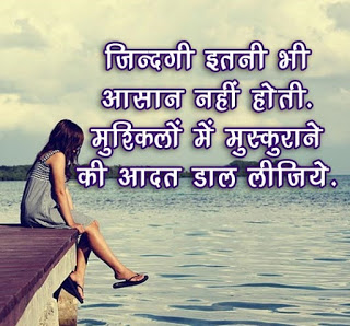 Very Sad Status In Hindi Best Status For Girls In Hindi Hindi