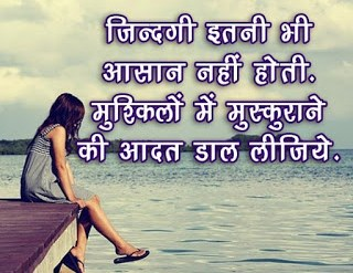 sad status in english, sad status images, sad status about life, whatsapp status in hindi songs, alone status hindi, life status change, life status in hindi 2 line, very heart touching sad quotes in hindi, sad status in hindi in one line, happy life status in hindi, very painful status in hindi, feeling alone status in english, senti status for whatsapp in hindi, true fact of life in hindi, family status in english, happy family status in hindi, true life status for whatsapp in hindi, lost whatsapp status, apno ke liye status hindi, whatsapp death status in tamil, mood off status in english, milna hindi status, muskurana status hindi, attitude queen status in hindi for whatsapp, sad status in hindi for girlfriend,