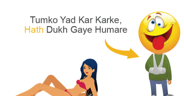 double meaning jokes in hindi, double meaning joke in hindi language, double meaning sms for girlfriend in hindi, double meaning status for whatsapp in hindi, funny double meaning messages, funny double meaning shayari, double meaning question for girlfriend, double meaning shayari in hindi, double meaning story in hindi,