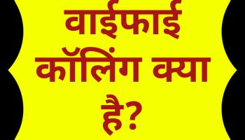 what is Wi-Fi calling in Hindi. वाईफाई कॉलिंग क्या है?