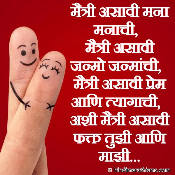 Maitri Asaavi Fakt Tujhi Aani Majhi Image