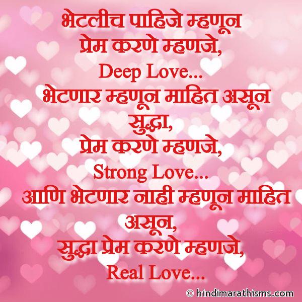 Real Love Marathi SMS LOVE SMS MARATHI Image