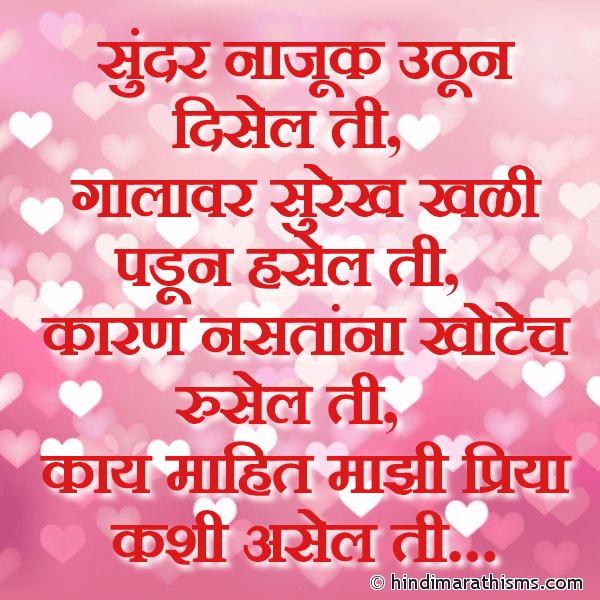 Majhi Priya Kashi Asel Ti PREM CHAROLI MARATHI Image