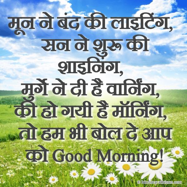 Ho Gayi Hai Morning GOOD MORNING SMS HINDI Image